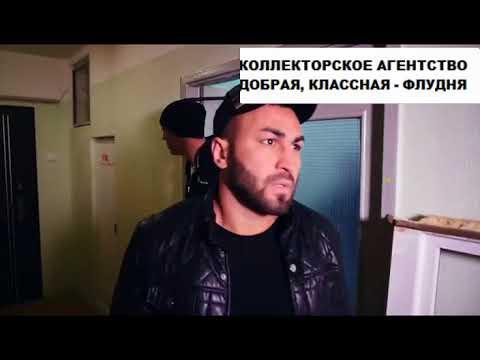 видео: Коллекторское агентство добрая флудня