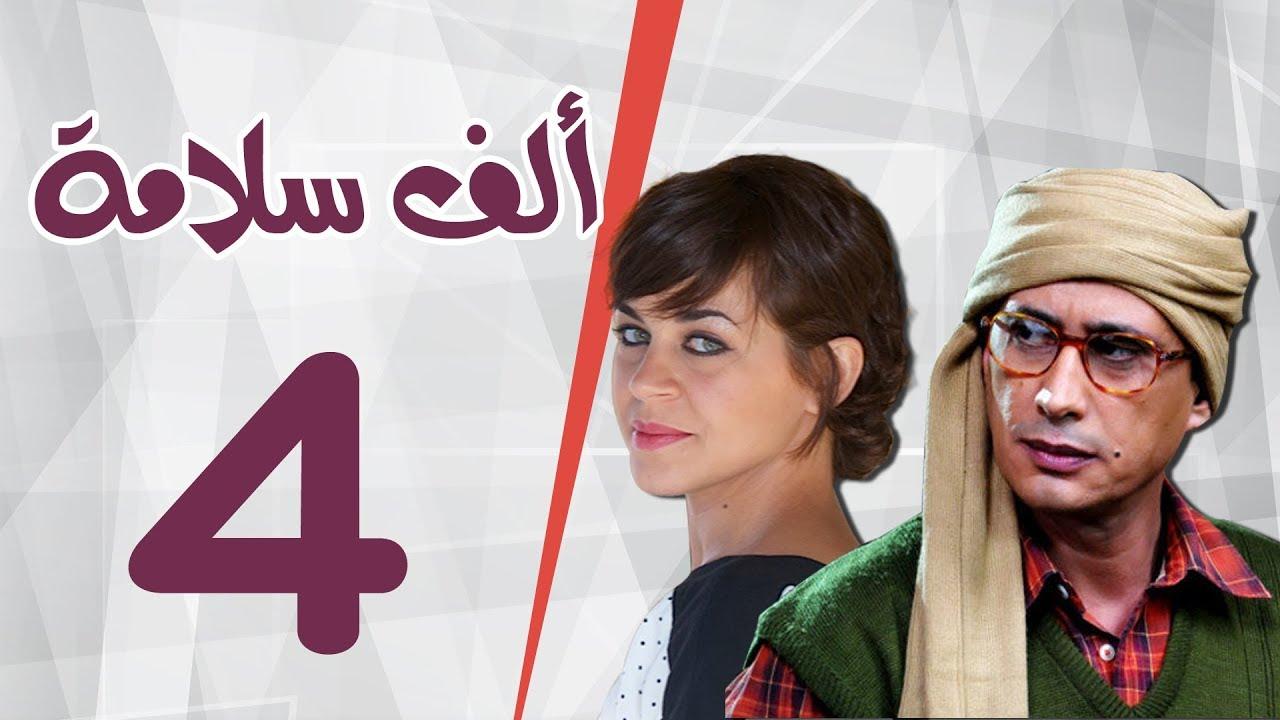 مسلسل الف سلامة _ الحلقة  الرابعة _ بطولة أحمد عيد و منى هلا