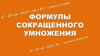 Формулы сокращенного умножения Алгебра 7 класс Теория
