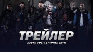 Отряд самоубийц ⁄ Suicide Squad русский трейлер