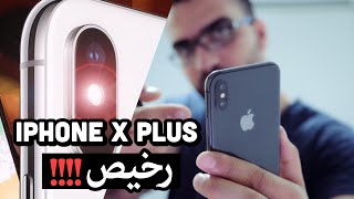 🔥🔥 iPhone X Plus عملاق آبل القادم