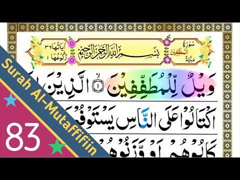 quran:-83.-surah-al-mutaffifiin-(the-defrauding):-surah-mutaffifiin-full,-4k-arabic-text