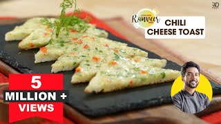 Chilli Cheese Toast | चिल्ली चीज़ टोस्ट | Easy snack | Chef Ranveer Brar