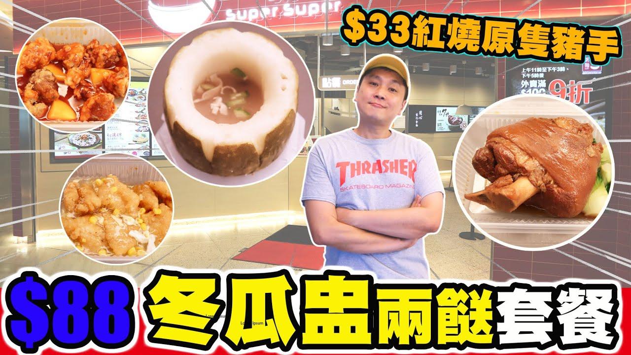[HEA住去食] $88冬瓜盅兩餸套餐外賣   $33紅燒原隻豬手   買滿$100還有9折   一粥麵