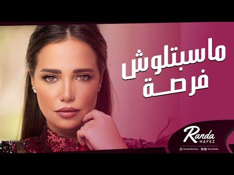 Randa Hafez - Masbtloush Foursa | راندا حافظ - ماسبتلوش فرصه