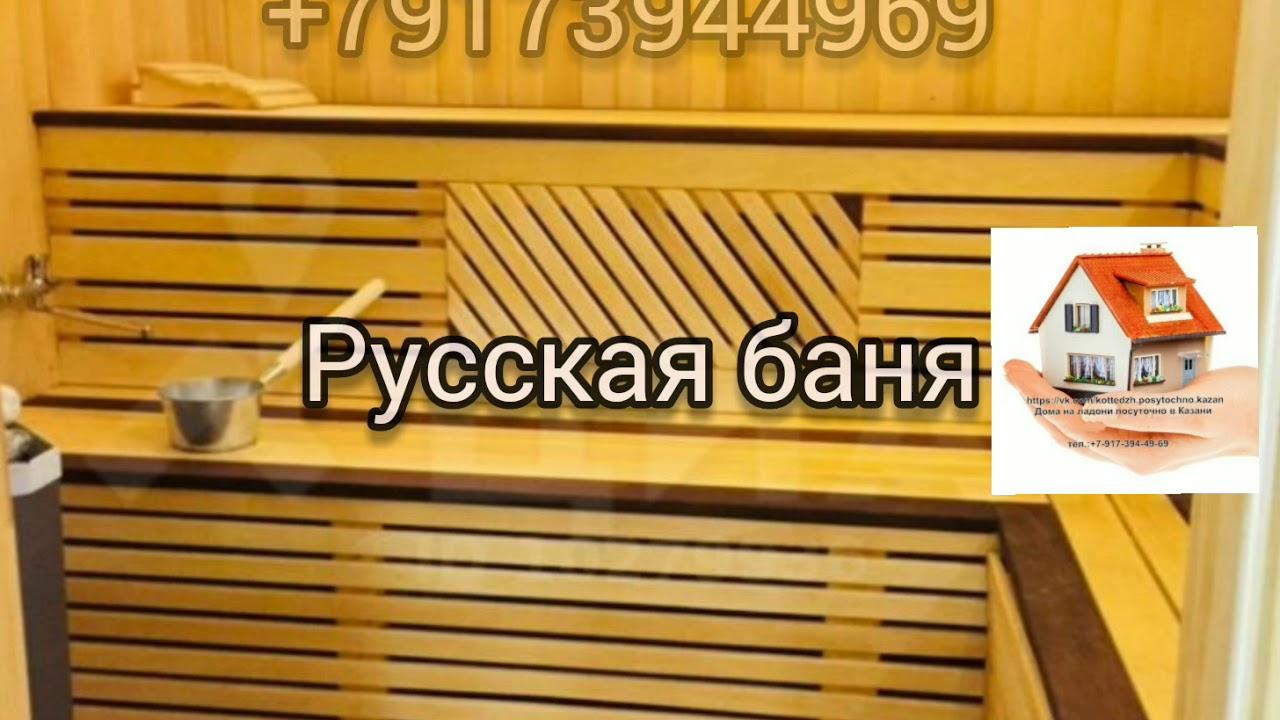 Снять коттедж посуточно в Казани для семьи новый дом на ...