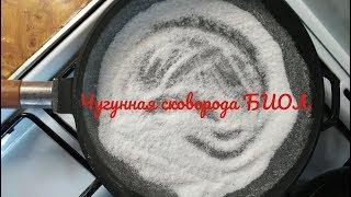 Обзор чугунной сковороды | Cast iron pan review