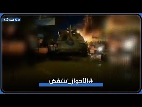 إحراق دبابة في الأحواز.. ونيران الأمن الإيراني تقتل متظاهرين  - 17:54-2021 / 7 / 21