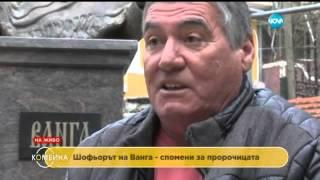 Шофьорът на Ванга – спомени за пророчицата - Комбина (21.02.2016)