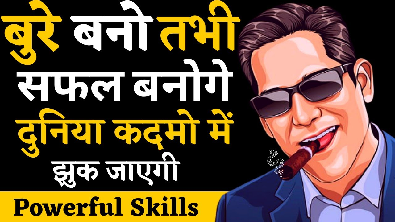 बुरे बनो तभी सफल बनोगे| Hardest Motivational Video in Hindi for Successful Life and Happiness Hindi
