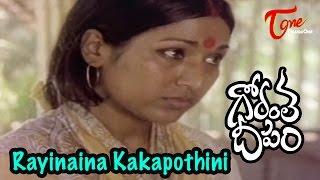 Gorantha Deepam Songs | Rayinaina Kakapothini | Sridhar | Vanisri