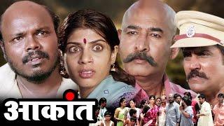 Aakant Marathi Full Movie | Milind Shinde, Aditi Sarangdhar
