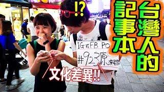 一窺台灣人的記事本後,因發現意想不到文化差異導致大混亂!! thumbnail