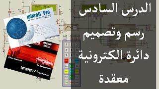الدرس السادس رسم وتصميم دائرة الكترونية معقدة