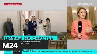 Стало известно, сколько пар заключат брак 22 февраля - Москва 24