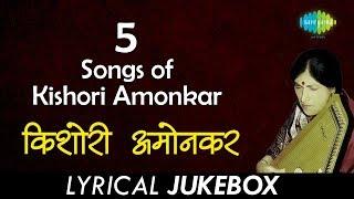5 Songs of Kishori Amonkar   Lyrical Jukebox   Kishori Amonkar