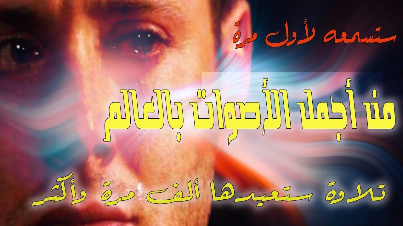 فالسعودية صوت يحلق بالأرواح الي عالم سماوي.. تلاوة لو سمعتها الف مرة وأكثر لن تمل منها.. فهد الزبيدي