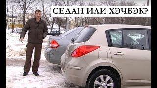 Седан или хэчбек Nissan Tiida сравнение тест-драйв программы Автопанорама