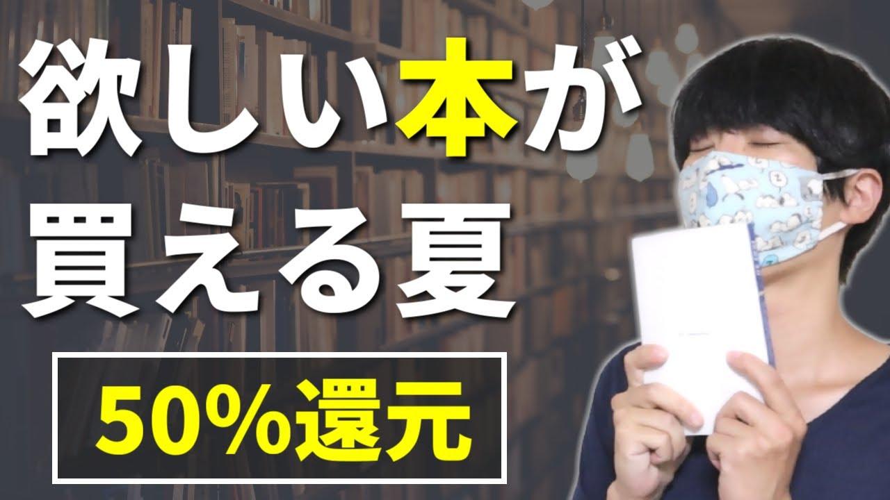 DMMブックス50%ポイント還元!漫画もビジネス書も大人買い?