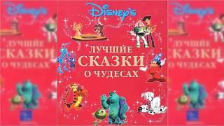 Любимые сказки Дисней, Большая коллекция сказок аудиосказка слушать онлайн