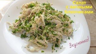 Вкусный салат с яичными блинчиками.