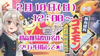 [LIVE] 【SFC】がんばれゴエモンゆき姫救出絵巻⭐クリア目指して⭐(╹◡╹)