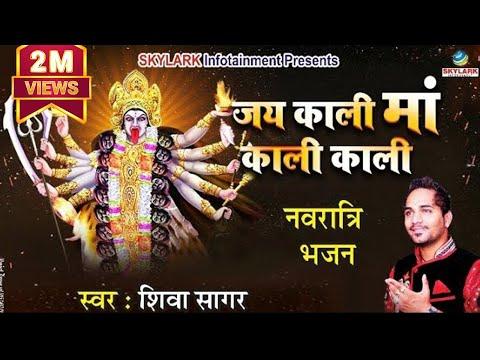 Jai Kali Maa || Latest Kali Mata Bhajan || Mela Lageya || Shiva Sagar || 2016 #Skylark