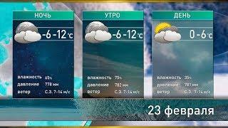 Прогноз погоды на 23 и 24 февраля: потепление придёт на смену морозам