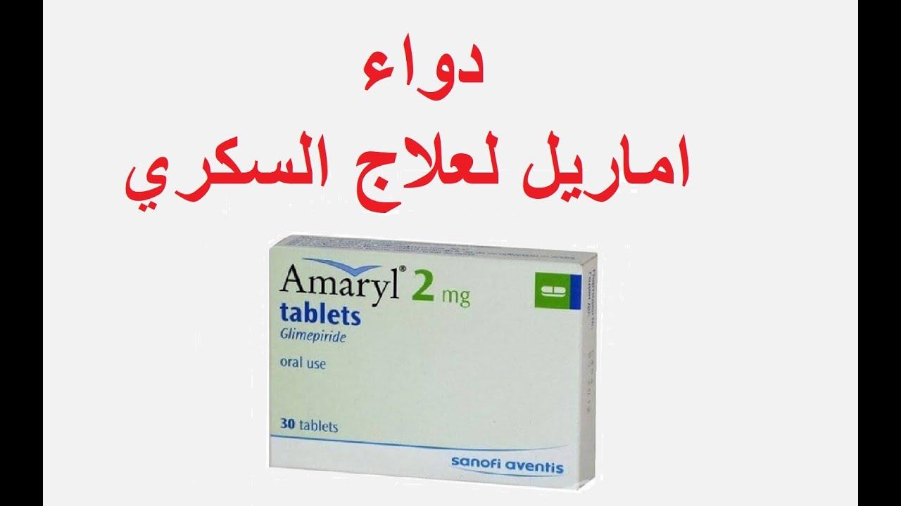 اماريل لعلاج السكري
