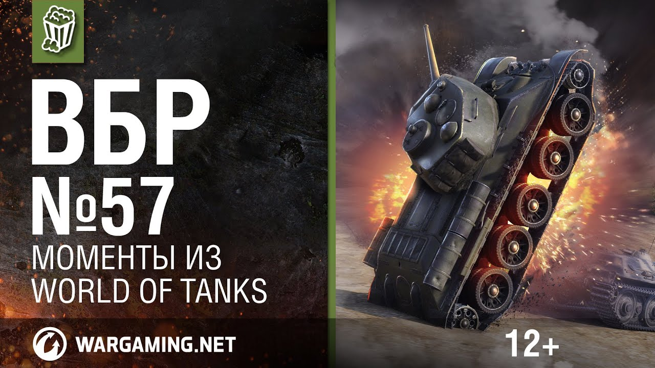 Download Моменты из World of Tanks. ВБР: No Comments №57 [WoT]
