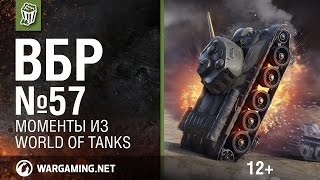 Моменты из World of Tanks. ВБР: No Comments №57 [WoT]