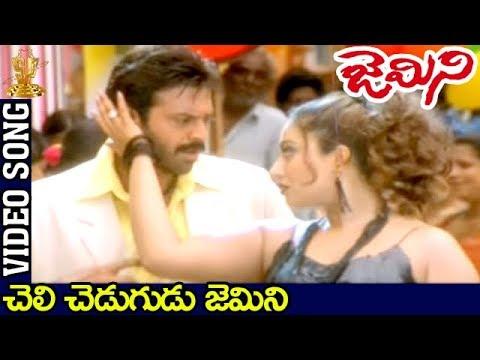 Gemini Telugu Movie Video Songs | Cheli Chedugudu Gemini Song | Venkatesh | Namitha | Brahmanandam