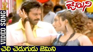 Cheli Chedugudu Gemini Video Song | Gemini Telugu Movie | Venkatesh | Namitha | Suresh Productions