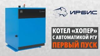 Первый пуск котла «Хопёр» с автоматикой РГУ