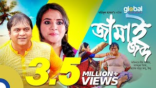 #Eid-Ul-Adha Funny #Natok | Jamai Jobdo | জামাই জব্দ | Mir Sabbir, Tasnuva Tisha | Global TV Online