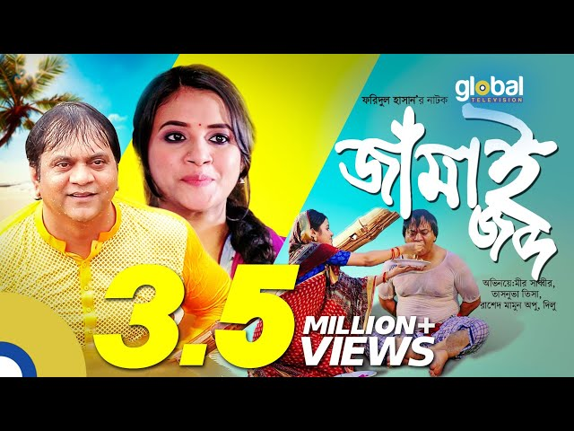 #Eid-Ul-Adha Funny #Natok | Jamai Jobdo | জামাই জব্দ | Mir Sabbir, Tasnuva Tisha | Global TV Online