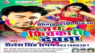 Download Hindi Video Songs - MOR SAMAN BHAEL PALA RE  # JAI FICHKARI DEVTA # SAILESH SANGAM