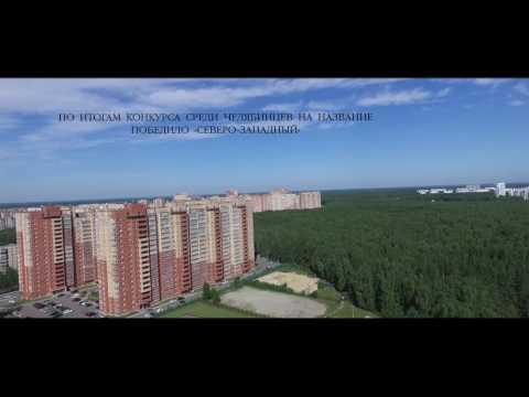 """""""Челябинск на высоте"""": Северо-Западный бор"""