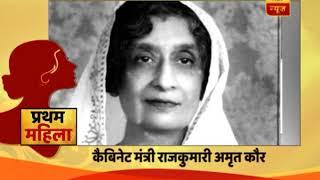 Naari Ko Naman: Rajkumari Amrit Kaur was the first Indian woman to be cabinet minister