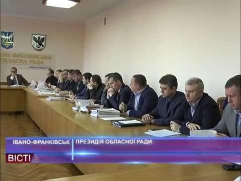 Президія обласної ради