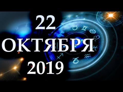ГОРОСКОП НА 22 ОКТЯБРЯ 2019 ГОДА