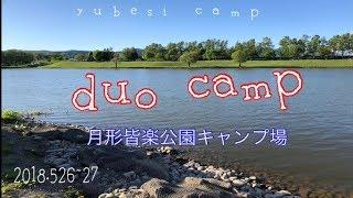 北海道 月形皆楽公園キャンプ場《デュオキャンプ》
