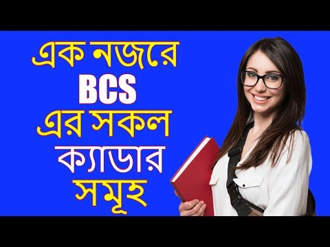 Bcs all cadres -bcs preparation|bcs all cadres information|bangla bcs help