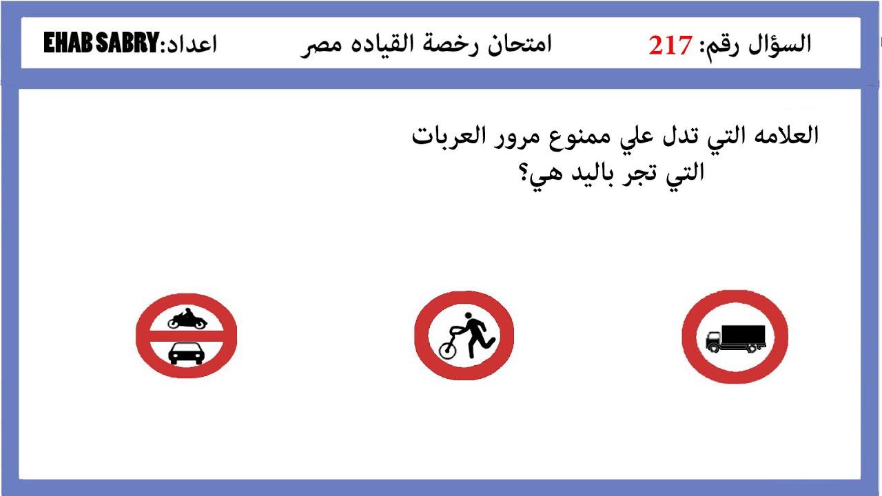 اسالة امتحان رخصة القياده مصر كامله الجزء السابع 2020 Youtube