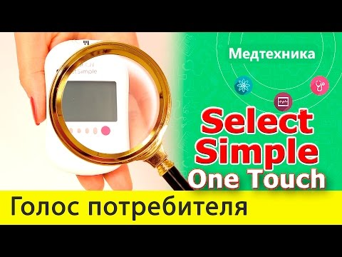 Отзывы о Глюкометре One Touch Select Simple. Положительные и негативные отзывы
