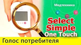 Отзывы о Глюкометре One Touch Select Simple. Положительные и негативные отзывы(, 2015-10-23T16:32:04.000Z)