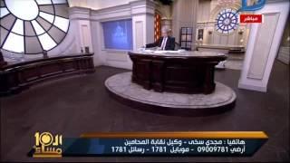 العاشرة مساء| نقابة المحامين توضح حقيقة إحالة