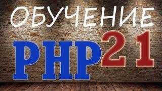 Обучение PHP -21. Создание блога, разбор структуры