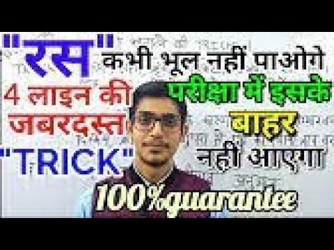रस को पहचानने तथा याद करने की tricks/ HINDI by Mohit Shukla
