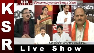 KSR Live Show || Chandrababu Ultimatum to Govt Officials over Corruption - 29th April 2017